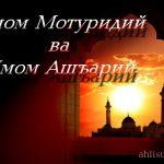 Имом Мотуридий ва Имом Ашъарий